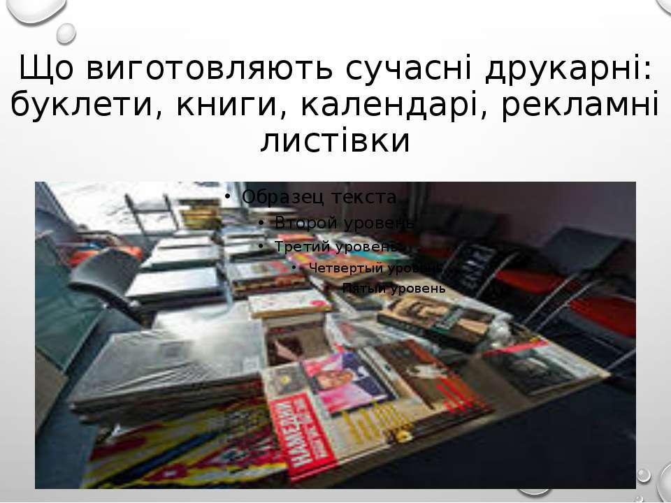 Що виготовляють сучасні друкарні: буклети, книги, календарі, рекламні листівки