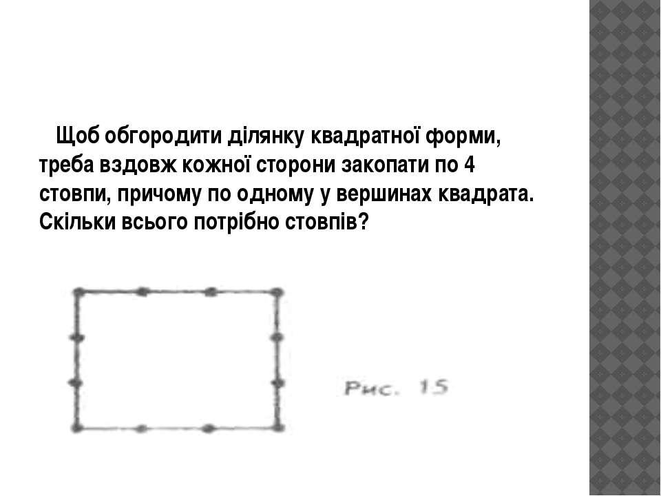 Щоб обгородити ділянку квадратної форми, треба вздовж кожної сторони закопати...