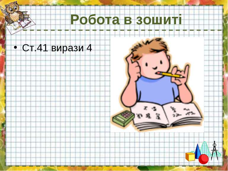 Робота в зошиті Ст.41 вирази 4