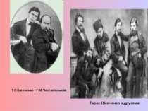 Т.Г.Шевченко і Г.М.Честахівський Тарас Шевченко з друзями