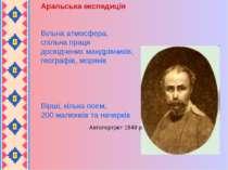 Автопортрет 1849 р. Аральська експедиція Вільна атмосфера, спільна праця досв...