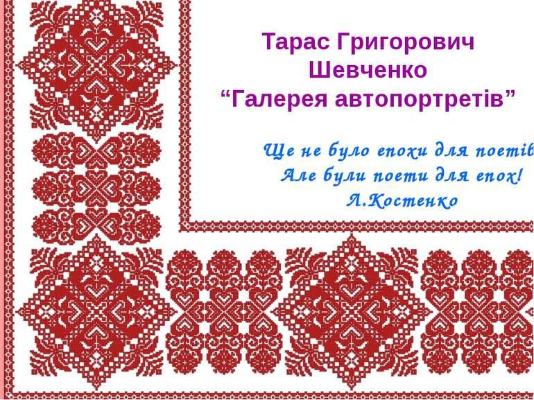 """Тарас Григорович Шевченко """"Галерея автопортретів"""" Ще не було епохи для поетів..."""