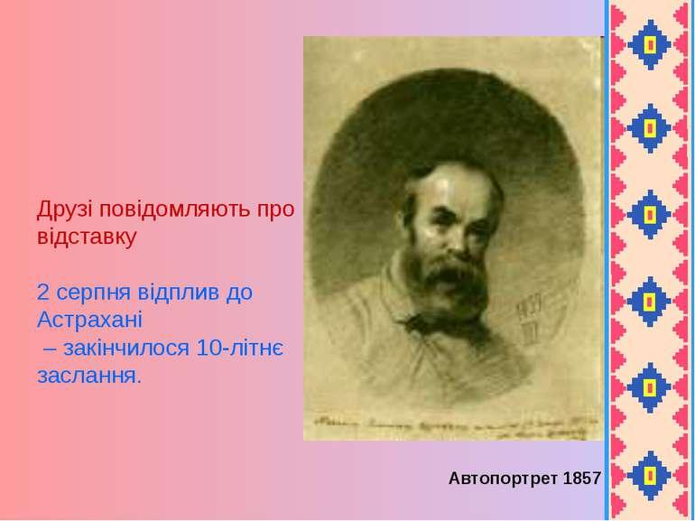 Автопортрет 1857 р. Друзі повідомляють про відставку 2 серпня відплив до Астр...