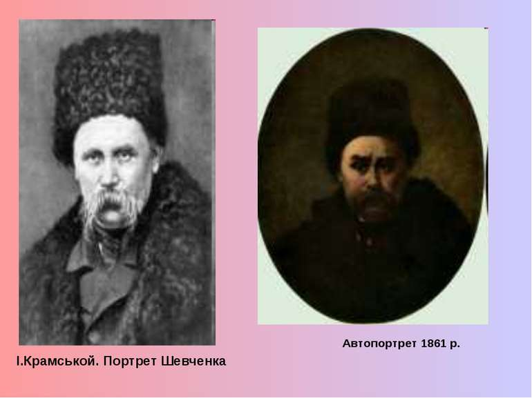 І.Крамськой. Портрет Шевченка Автопортрет 1861 р.