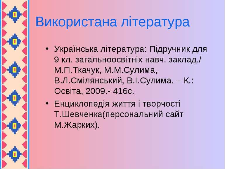Використана література Українська література: Підручник для 9 кл. загальноосв...