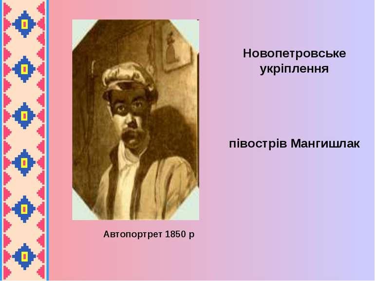 Автопортрет 1850 р Новопетровське укріплення півострів Мангишлак