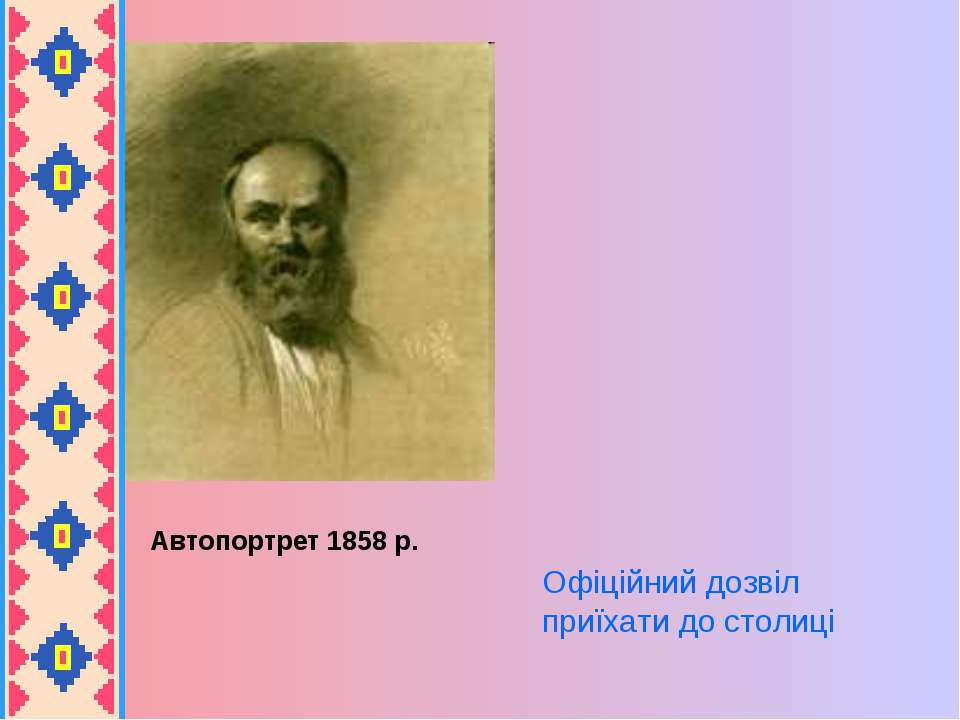 Автопортрет 1858 р. Офіційний дозвіл приїхати до столиці
