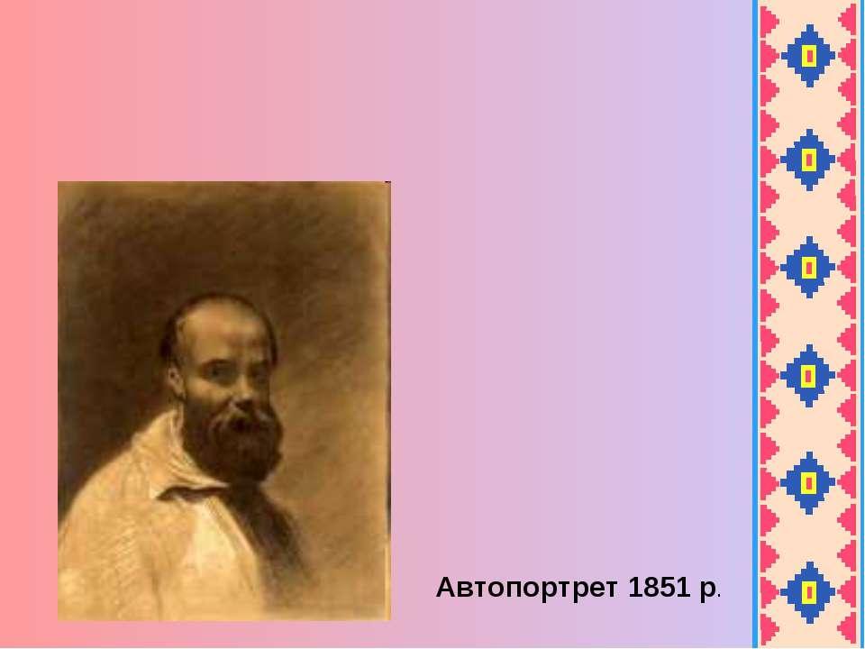 Автопортрет 1851 р.