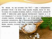 Чи знаєш ти, що кухонна сіль NaCl – одна з найдавніших речовин? Коли і як вон...