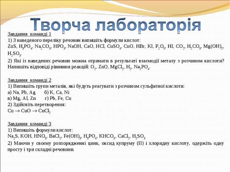 Завдання команді 1 1) З наведеного переліку речовин випишіть формули кислот: ...
