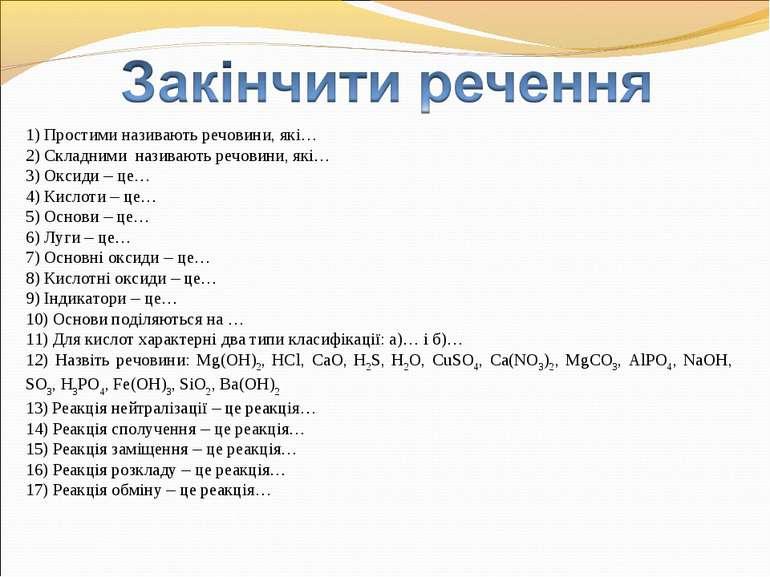 1) Простими називають речовини, які… 2) Складними називають речовини, які… 3)...