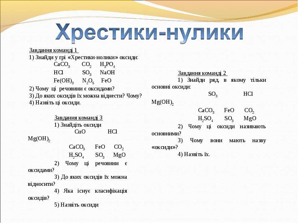 Завдання команді 1 1) Знайди у грі «Хрестики-нолики» оксиди: CaCO3 CO2 H3PO4 ...