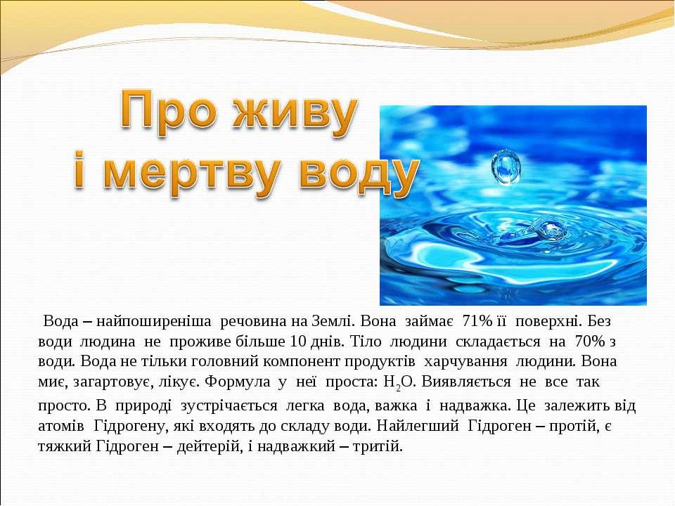 Вода – найпоширеніша речовина на Землі. Вона займає 71% її поверхні. Без води...