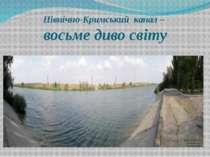 Північно-Кримський канал – восьме диво світу