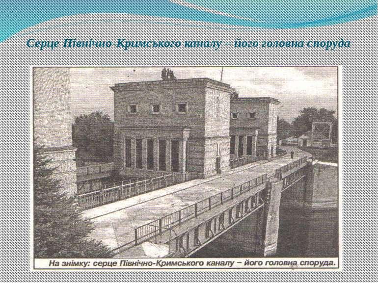 Серце Північно-Кримського каналу – його головна споруда