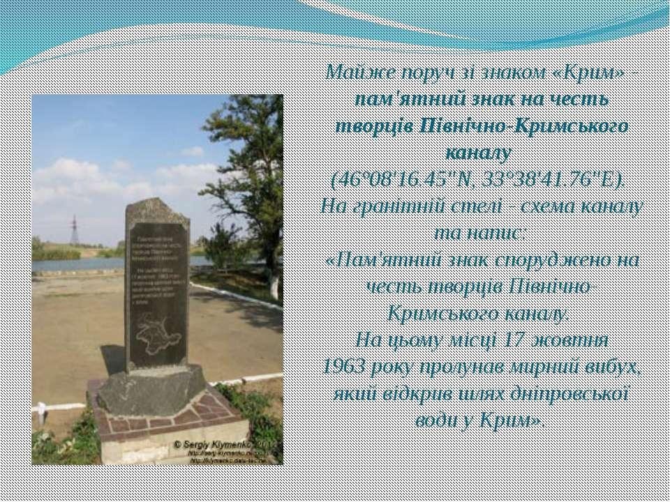 Майже поруч зі знаком «Крим»- пам'ятний знак на честь творців Північно-Кримс...