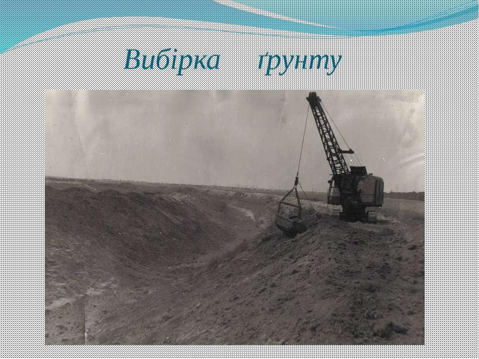 Вибірка ґрунту