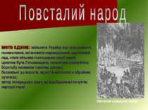 мета єдина: звільнити Україну від чужоземного поневолення, встановити справед...