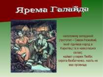наполовину вигаданий (прототип – Семен Неживий, який піднімав народ в Кирилів...