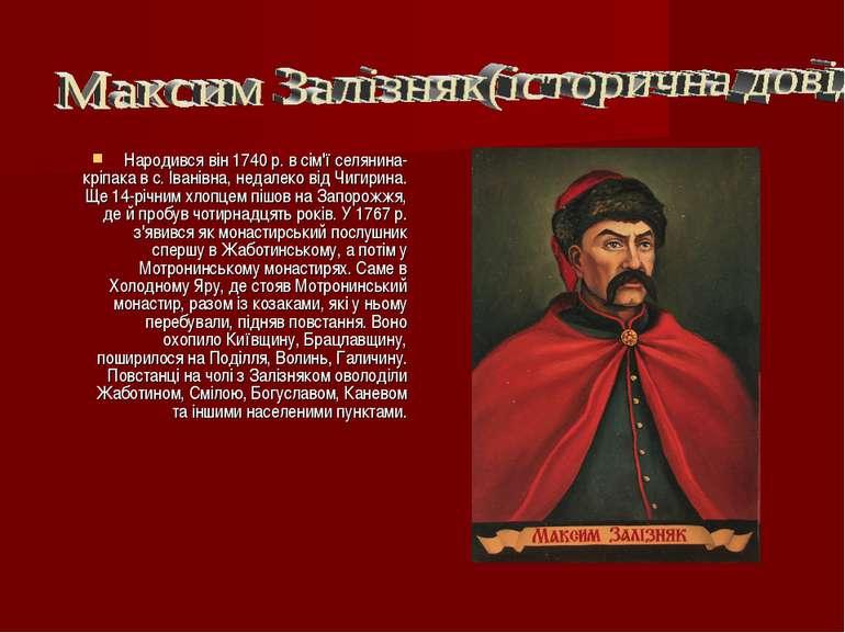 Народився він 1740 р. в сім'ї селянина-кріпака в с. Іванівна, недалеко від Чи...