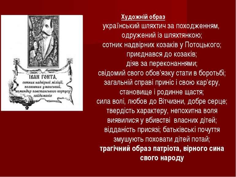 Художній образ український шляхтич за походженням, одружений із шляхтянкою; с...