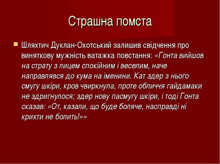 Страшна помста Шляхтич Дуклан-Охотський залишив свідчення про виняткову мужні...