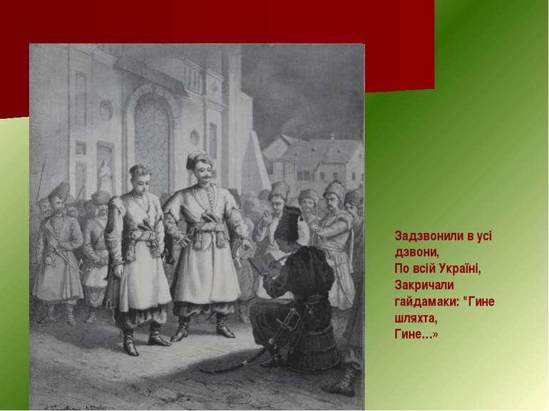 """Задзвонили в усі дзвони, По всій Україні, Закричали гайдамаки: """"Гине шляхта, ..."""