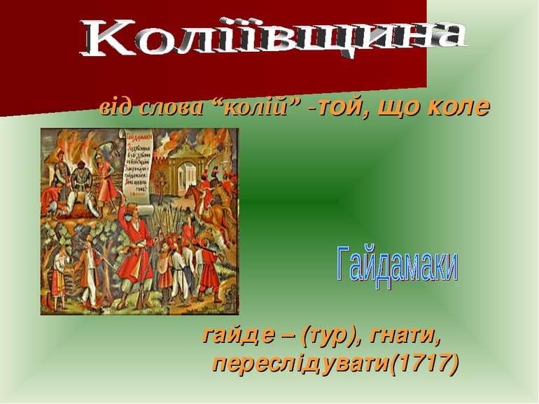 """від слова """"колій"""" -той, що коле гайде – (тур), гнати, переслідувати(1717)"""