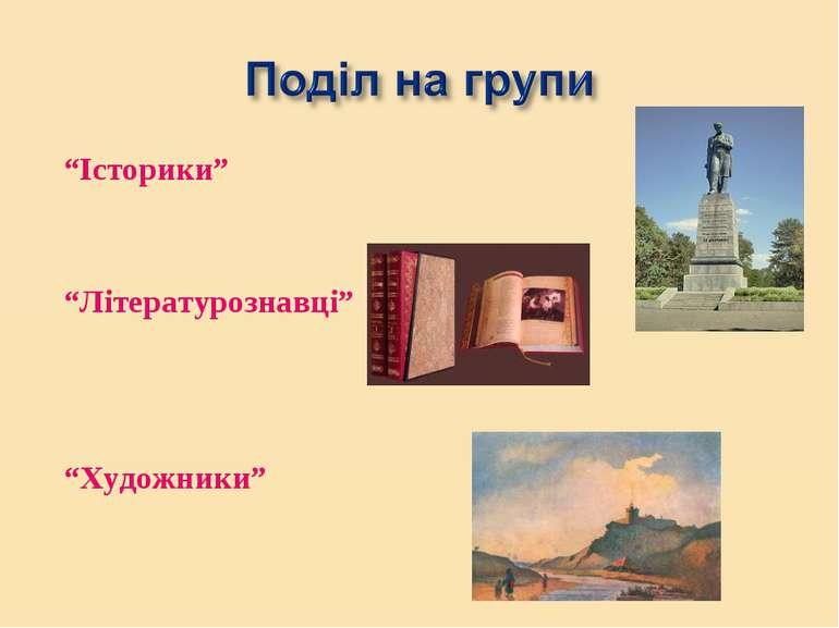 """""""Історики"""" """"Літературознавці"""" """"Художники"""""""