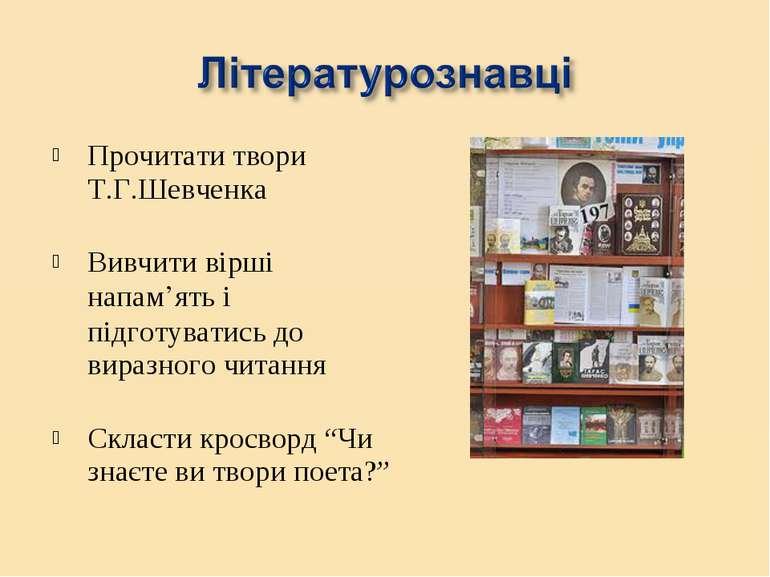 Прочитати твори Т.Г.Шевченка Вивчити вірші напам'ять і підготуватись до вираз...