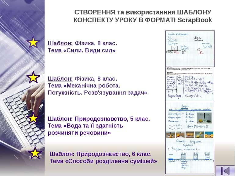 ВИКОРИСТАННЯ ПРЕЗЕНТАЦІЇ POWER POINT як інструкції до лабораторної роботи Шаб...