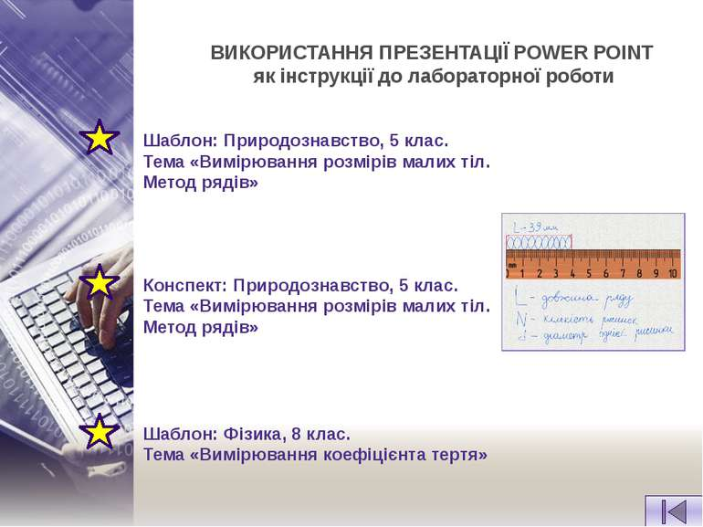 ВЛАСНІ НАРОБКИ Фізика, 8 клас. Тема «Механічний рух». Картки на встановлення ...