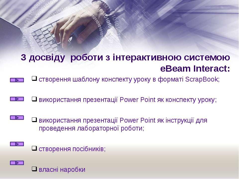 ВИКОРИСТАННЯ ПРЕЗЕНТАЦІЇ POWER POINT як конспекту уроку Шаблон: Фізика, 8 кла...