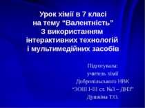 """Підготувала: учитель хімії Добропільського НВК """"ЗОШ І-ІІІ ст. №3 – ДНЗ"""" Душкі..."""