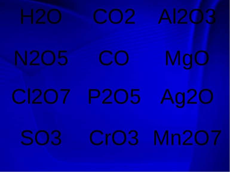 H2O CO2 Al2O3 N2O5 CO MgO Cl2O7 P2O5 Ag2O SO3 CrO3 Mn2O7