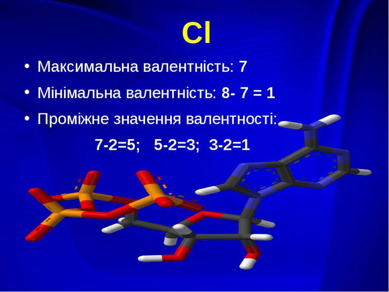 Cl Максимальна валентність: 7 Мінімальна валентність: 8- 7 = 1 Проміжне значе...