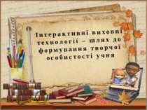 Інтерактивні виховні технології – шлях до формування творчої особистості учня