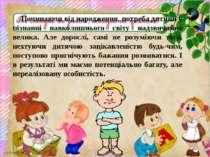 Починаючи від народження, потреба дитини у пізнанні навколишнього світу надзв...