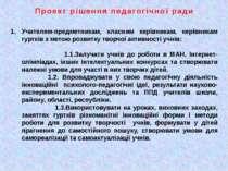 Проект рішення педагогічної ради Учителям-предметникам, класним керівникам, к...