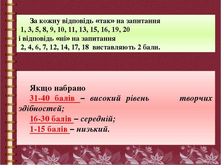 За кожну відповідь «так» на запитання 1, 3, 5, 8, 9, 10, 11, 13, 15, 16, 19, ...