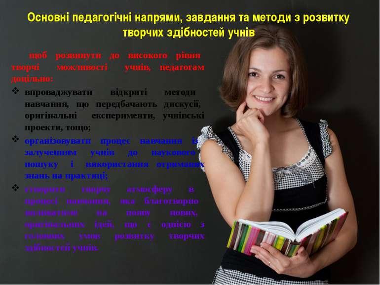 Основні педагогічні напрями, завдання та методи з розвитку творчих здібностей...