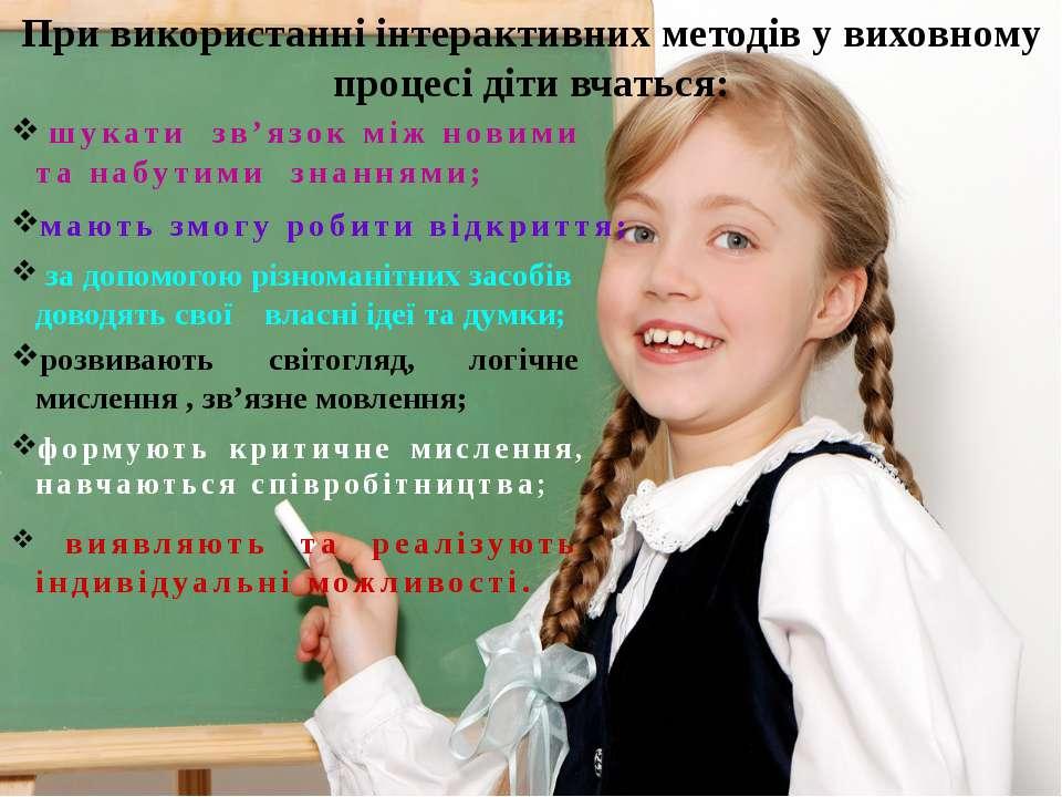 При використанні інтерактивних методів у виховному процесі діти вчаться: шука...
