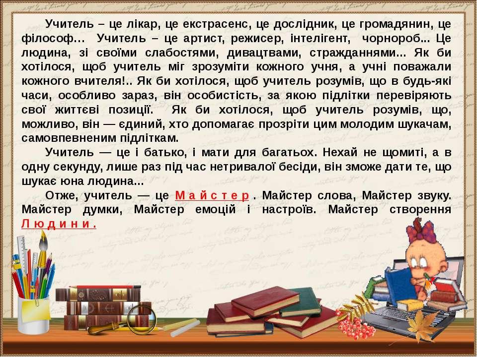 Учитель – це лікар, це екстрасенс, це дослідник, це громадянин, це філософ… У...