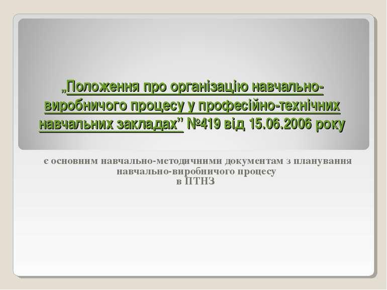 """""""Положення про організацію навчально-виробничого процесу у професійно-технічн..."""