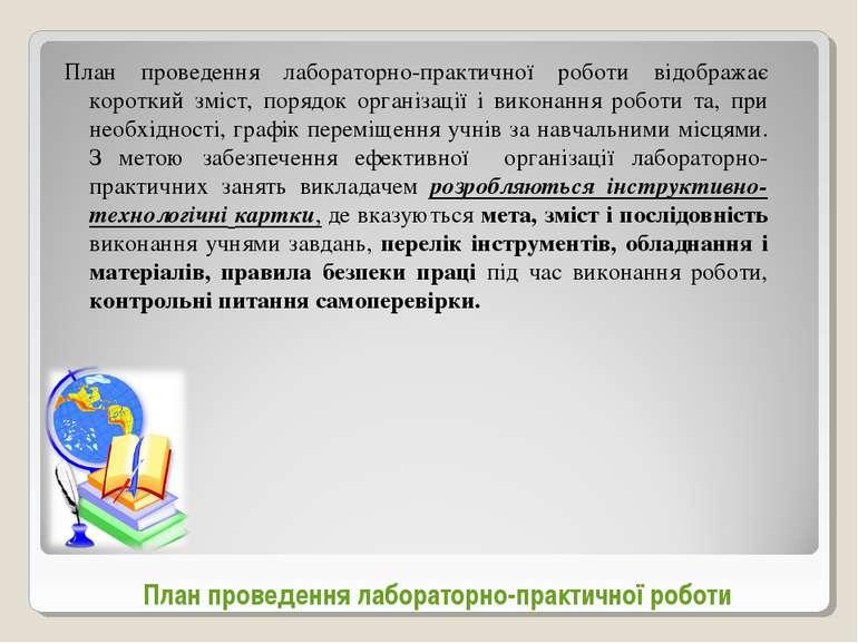План проведення лабораторно-практичної роботи План проведення лабораторно-пра...