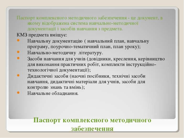Паспорт комплексного методичного забезпечення Паспорт комплексного методичног...