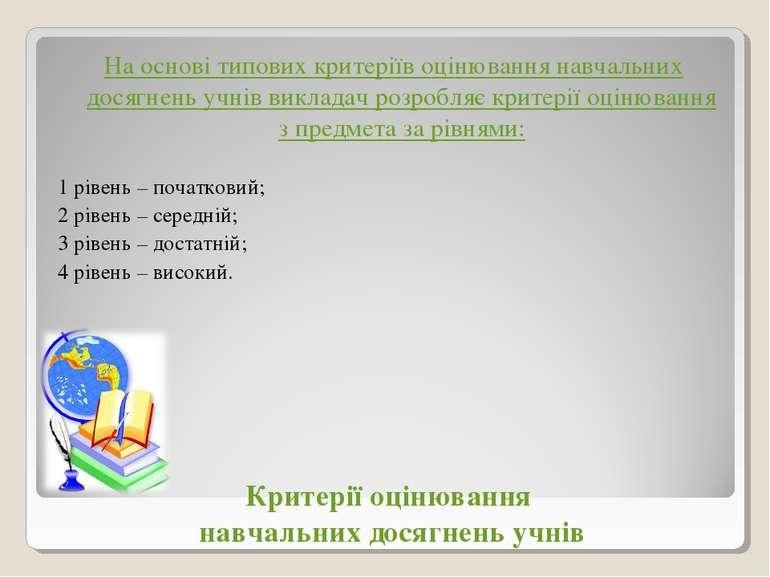 Критерії оцінювання навчальних досягнень учнів На основі типових критеріїв оц...