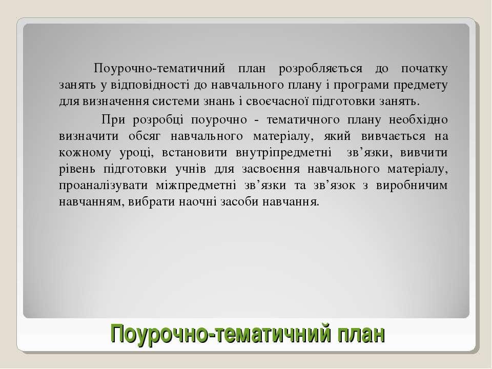Поурочно-тематичний план Поурочно-тематичний план розробляється до початку за...