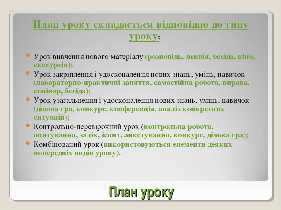 План уроку План уроку складається відповідно до типу уроку: Урок вивчення нов...