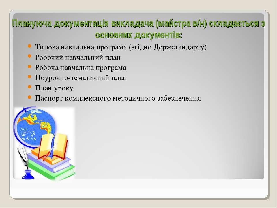 Плануюча документація викладача (майстра в/н) складається з основних документ...
